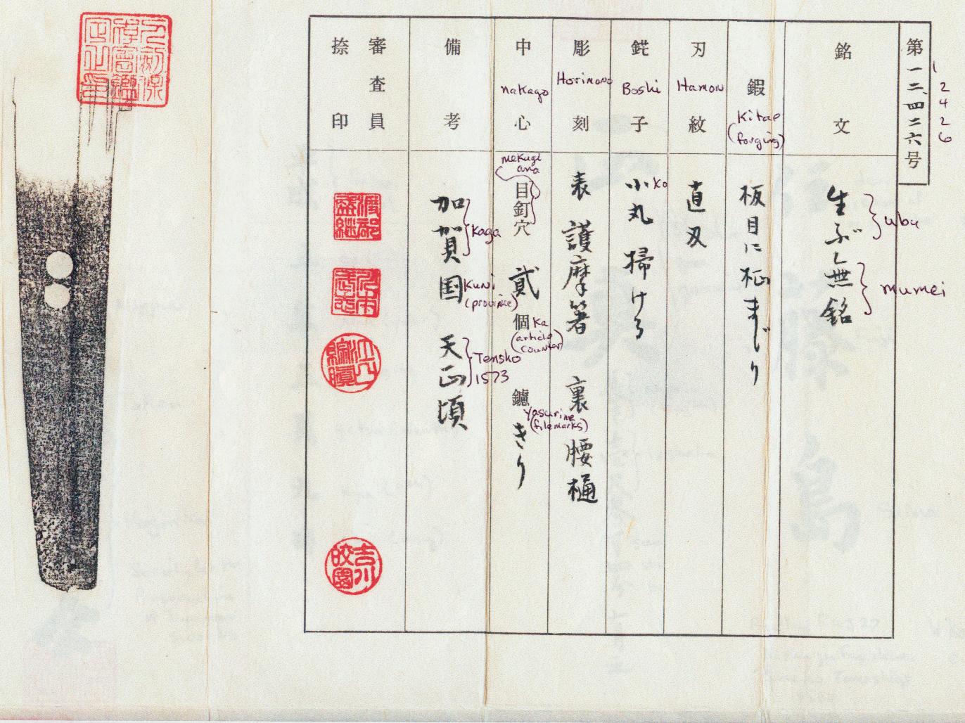 Fujishima not Masanao page2