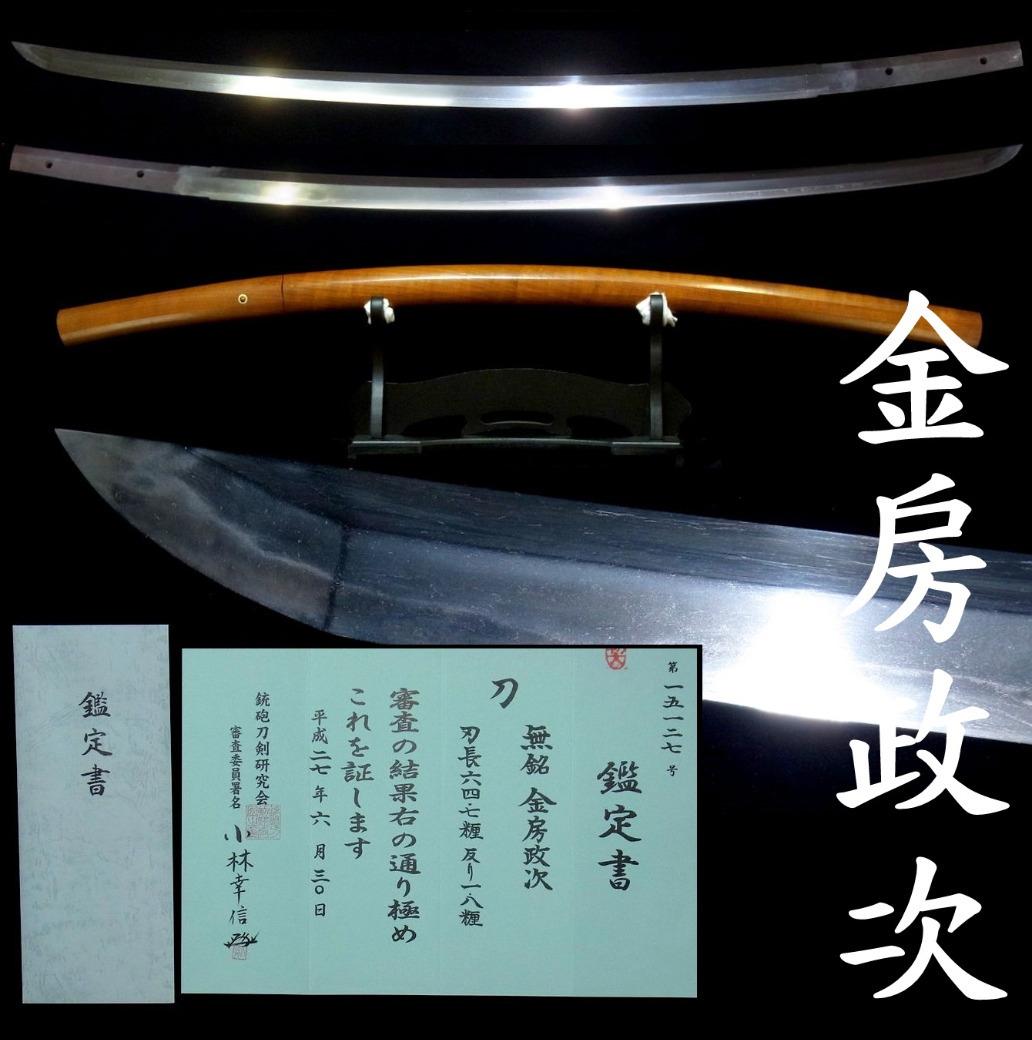 Masatsugu1